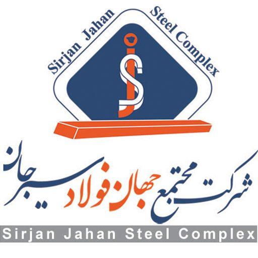 شرکت مجتمع جهان فولاد سیرجان