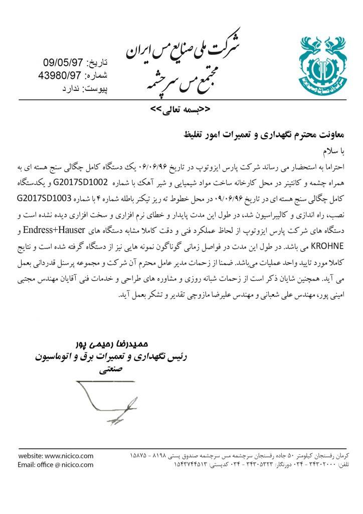 شرکت ملی صنایع مس ایران ، مجتمع مس سرچشمه